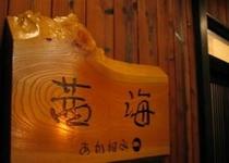 木彫りの看板