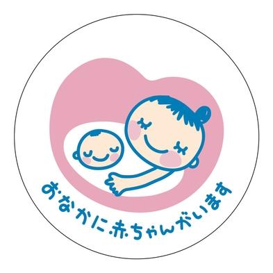 【初めてのマタニティ旅】マタ旅応援の宿で安心☆妊娠中の疲れを癒してのんびり旅♪【orig】