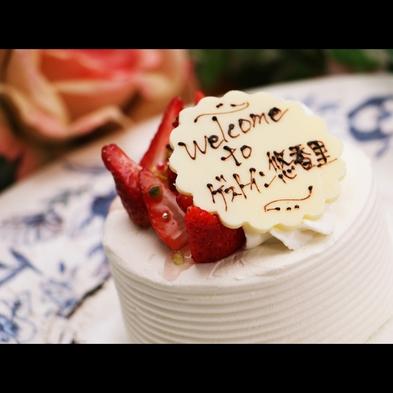 【誕生日・記念日プラン】特注のホールケーキ付☆特別な日を一緒に過ごそう♪【orig】
