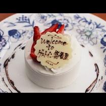 夕食_ル・シェーヴルフイユの特注ケーキ!オーナーが厳選しているケーキ屋さん!