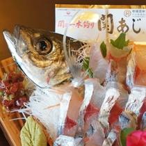 【ご夕食】豊後水道の荒波、潮流の速い水域で育った天然の関アジは美味なり!