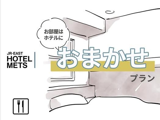 【朝食あり】おまかせプラン★喫煙1名利用★お部屋タイプはチェックイン時のお楽しみ!