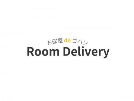 【朝食なし】お部屋 de ゴハン おこもり応援 ルームデリバリープラン