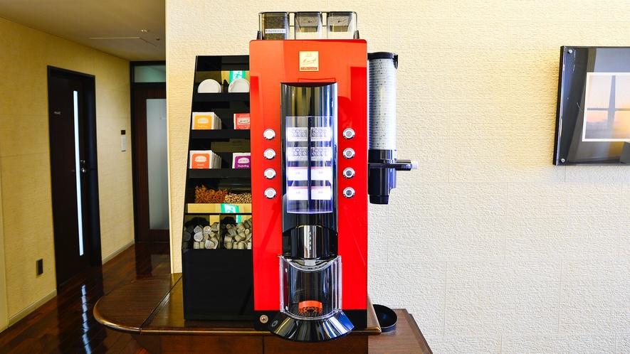 【サービス】無料コーヒー