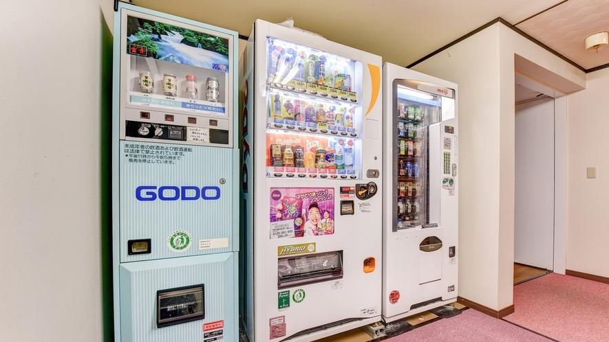 *【自動販売機】ジュースからアルコール類までご用意しております!