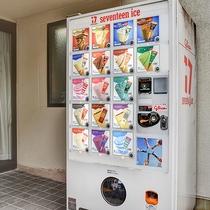 *【自動販売機】玄関前にアイスの自動販売機がございます。お風呂上りにいかがですか?