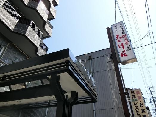 【佐渡ドライブ旅】頑張る出張マンを応援!!『ビジネス朝食付きプラン』