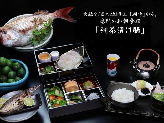 【楽天限定】1泊朝食付<ご朝食:和食膳>お早目14時チェックインでのんびり過ごす!