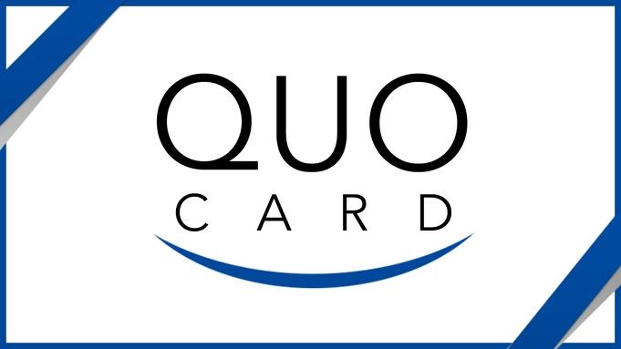 ■■QUOカード1000円付■■ビジ得プラン(素泊り)