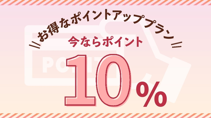 【楽天トラベル限定☆ポイント10%】ポイントアップでお得に宿泊♪(素泊まり)