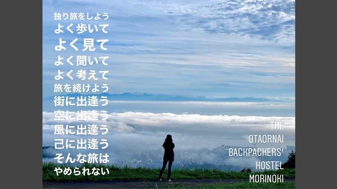 夏割2021【連泊】ドミトリー3泊プラン【事前決済】【素泊まり】