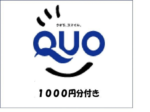 ●ビジネスマン応援プラン【QUOカード1000円分付き】 素泊まり