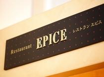 レストラン エピス ①