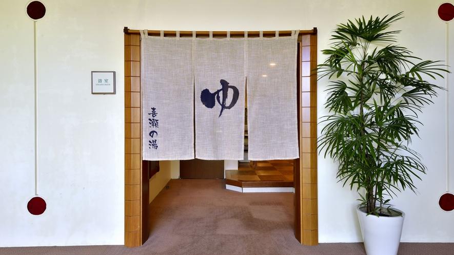 大浴場入口(男性)