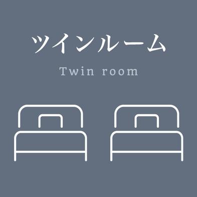 7日前からお得 ツインルーム シングルユースプラン【素泊まり】