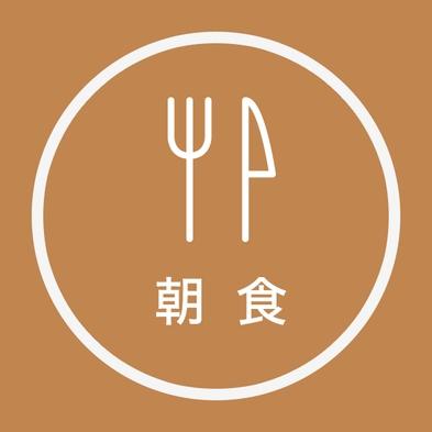 シングル【朝食付き】