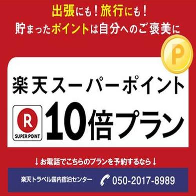 New!!【楽天限定】楽天スーパーポイント10倍プラン【最終チェックイン24時】