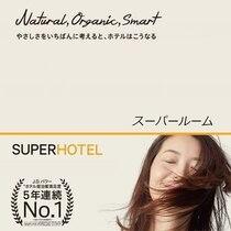 【スーパールーム】ワイドベット+ロフトベッド付きのスーパールーム