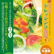 有機野菜&オリジナルドレッシング
