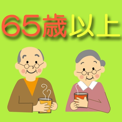 【65歳以上】シニアプラン★白帝御膳付の夕朝食付 2019.10〜