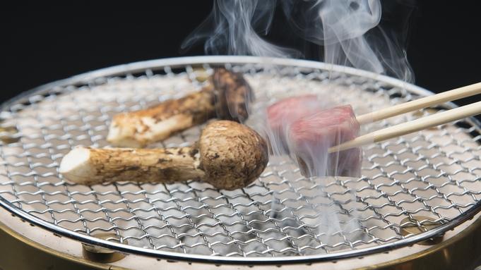 【ペット(犬)とお泊り】炭火で焼く飛騨牛と松茸!秋の紅葉松茸贅沢会席