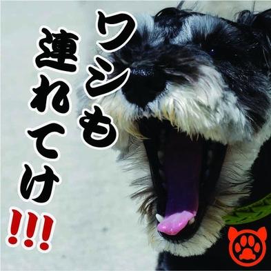 【愛犬と同宿☆】夕食はくさかべアルメリアでの「厚切り炭焼き牛タンコース」