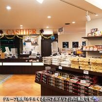 【☆施設☆】グループ旅館「アルメリア」の売店!ホテルオリジナル商品、飛騨地方限定商品も多数ご用意!