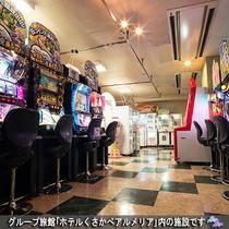 【☆施設☆】グループ旅館「アルメリア」のゲームコーナー!24時間営業☆