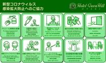 新型コロナウィルス感染拡大防止へのご協力