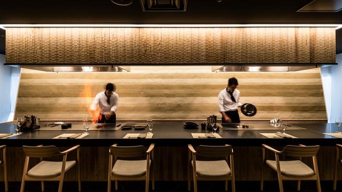 【夕朝食付】〜京都牛の鉄板焼きをメインに厳選素材を愉しむ〜創作鉄板料理ディナー