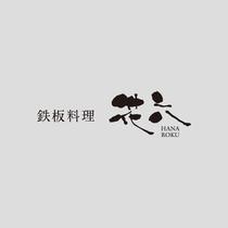 鉄板料理 花六