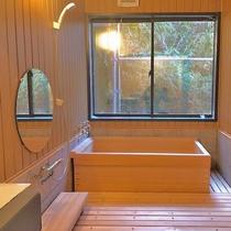 【ユニバーサルデザイン客室】お部屋で温泉をお楽しみいただけます。