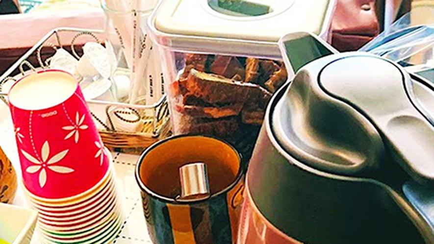 ・無料サービス/毎朝コーヒーと自家製ラスクをロビーにご用意!*数量限定
