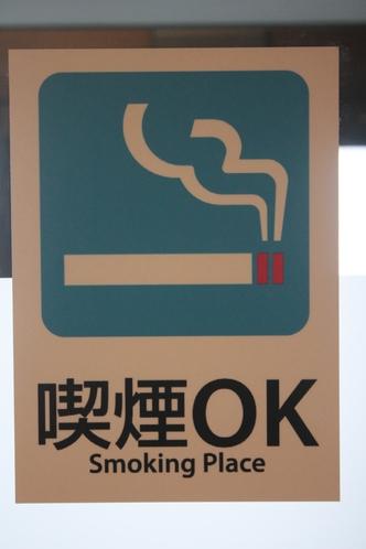 館内喫煙スペース
