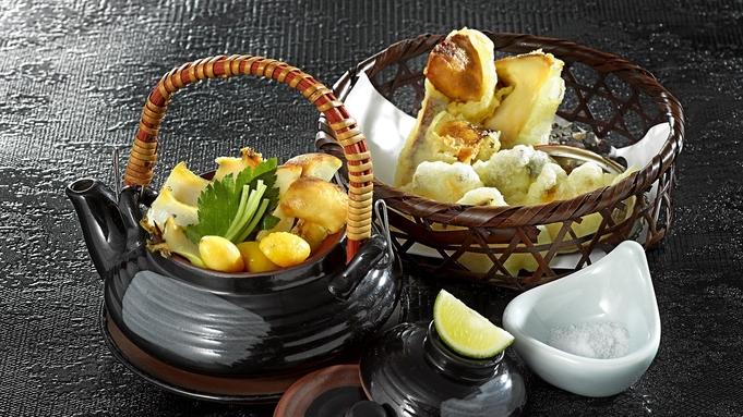 【別注グルメプラン】松茸天ぷら&松茸と鮑の土瓶蒸し