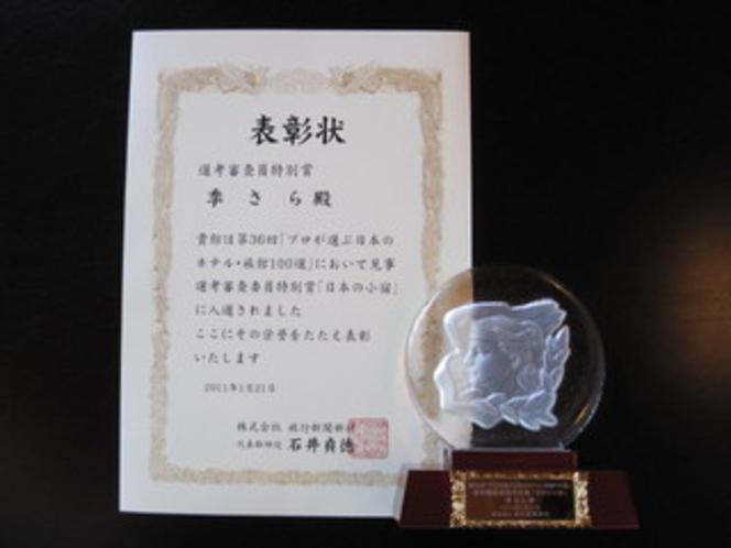 日本の小宿 受賞 2011年 1月