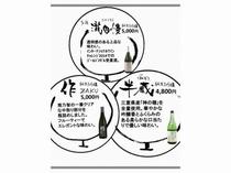 2016年伊勢志摩サミット 乾杯酒