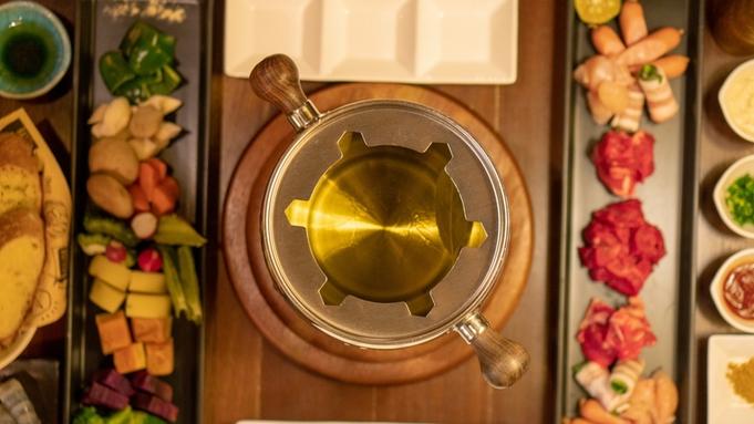 【朝・夕付き】厳選した食材を使用したオイルフォンデュと自由な場所と時間に食べられる朝食バスケット