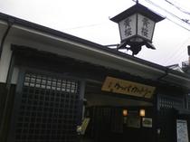 黄桜カッパカントリー