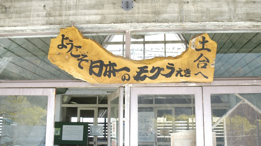 【土合駅】