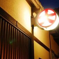 外観・マーク街灯入り