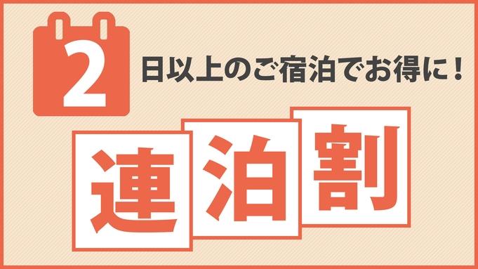 【連泊割】コロナウイルス対策万全!安全滞在 2泊以上でお得に☆(素泊り)