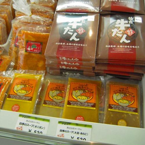 伊達物産公社 スープ