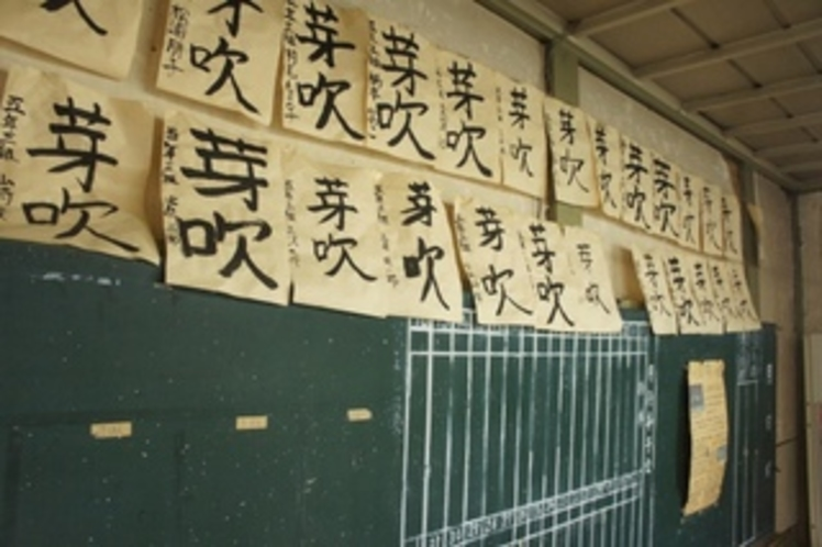 【校舎・内観】教室の後ろには定番の習字が。