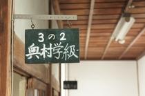 【校舎・内観】3-2奥村学級。どんな授業がここで行われてたのでしょうか・・・