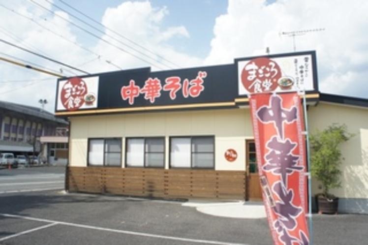 【周辺お店情報】まごころ食堂〜中華そばのおいしいお店です〜
