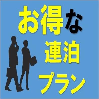 【JR八戸駅から徒歩5分】5連泊以上限定☆ECOに感謝、ありがとうプラン