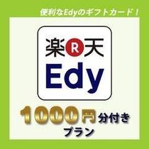 Edyギフトカード1,000円分付