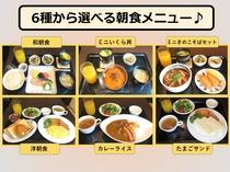 6種類定食スタイル