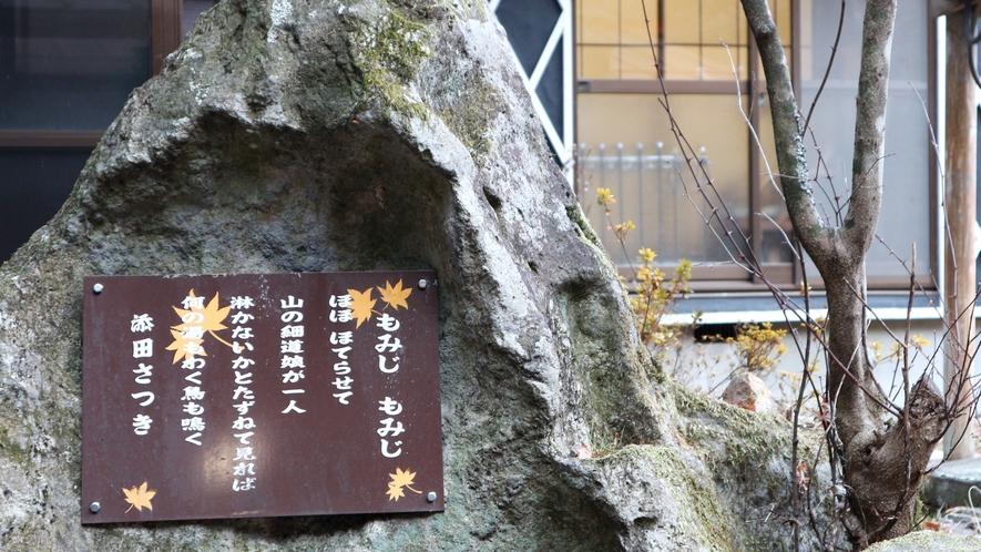 *時の重鎮をはじめとし、与謝野晶子や森村誠一、岡倉天心など各界で活躍した人々が霧積に訪れました。